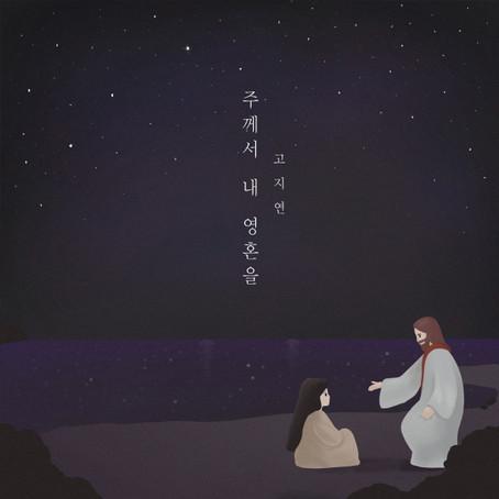 고지연 '주께서 내 영혼을' - 2021.01.07