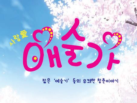뮤지컬 '애술가' - 2015.05.26
