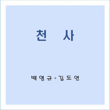 백영규, 김도연 '천사' - 2020.06.09