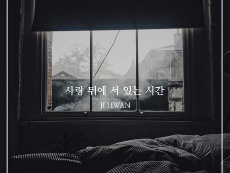 지환 '사랑 뒤에 서 있는 시간' - 2017.03.30