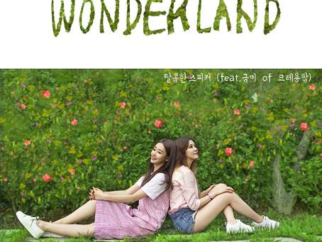 달콤한스피커 'Wonderland (feat.금미 of 크레용팝)' - 2017.07.28