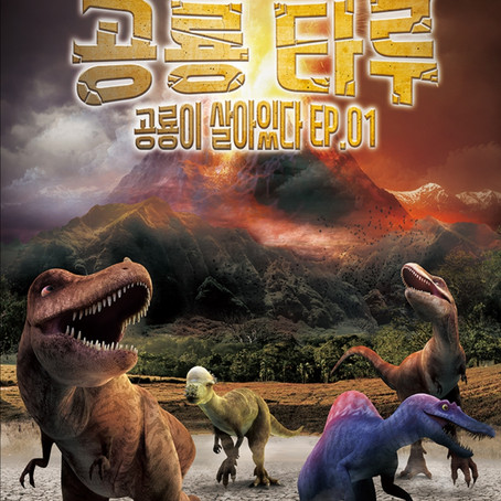 뮤지컬 '공룡 타루' - 2020.07.25