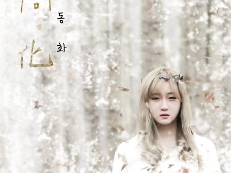 한여울 '동화' - 2017.01.18