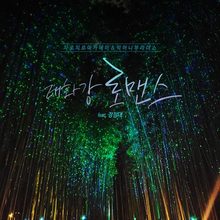 장창대 '태화강 로맨스' - 2020.06.29