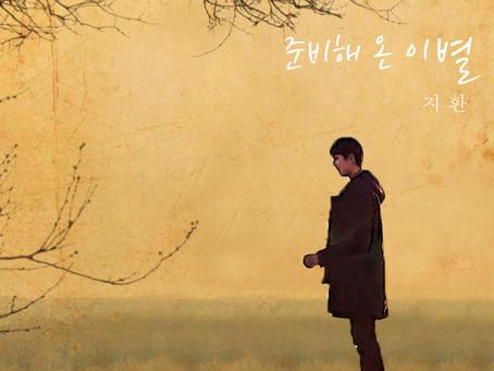 지환 '준비해 온 이별 (feat. 김도환)' - 2017.10.27