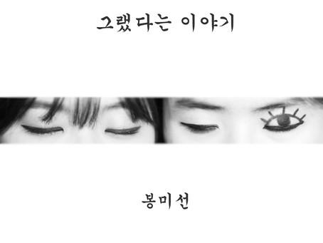 봉미선 '그랬다는 이야기' - 2015.03.16