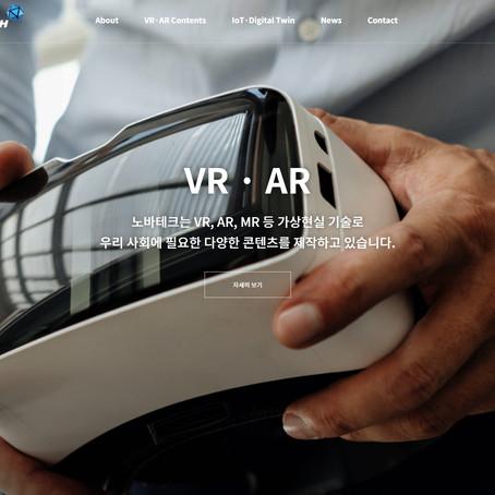 VR 노바테크 '해양교통 안전공단' - 2020.11.12