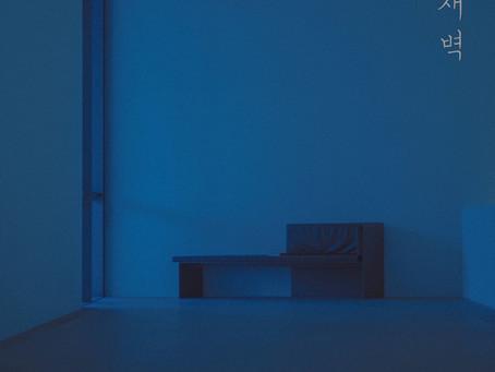 오유원 '새벽 (feat. till the evening)' - 2017.12.01