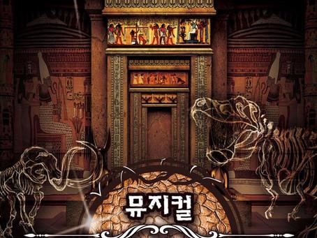 뮤지컬 '공룡이 살아있다' - 2016.12.01