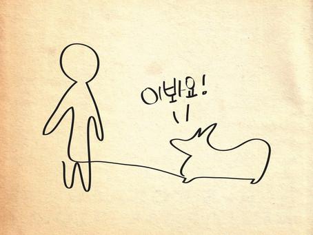 김은영 '이봐요(feat.예슬,JBIE)' - 2014.11.24