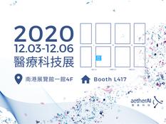 aetherAI at 2020 Healthcare Expo+ Taiwan