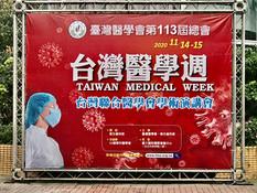 aetherAI at Taiwan Medical Week 2020
