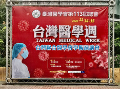 aetherAI at Taiwan Medical Week 2020