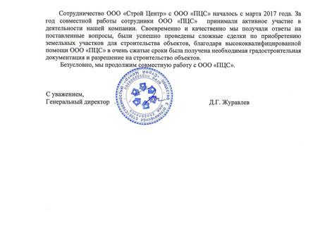 """ООО """"Строй Центр"""""""