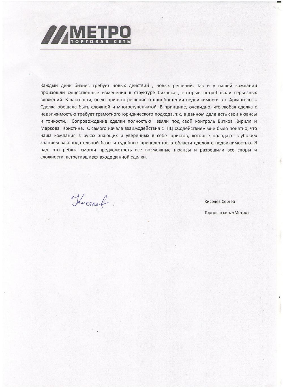 "Отзыв о ПЦ ""Содействие"" от ТС ""Метро"""