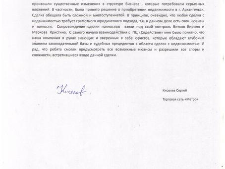 """Торговый дом """"Метро"""" г. Архангельск"""