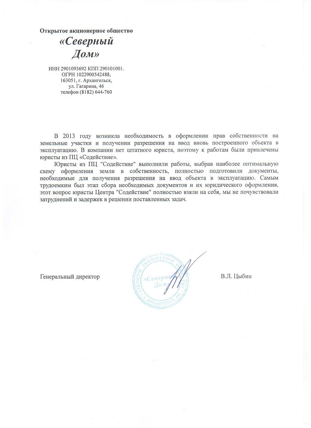 """Отзыв о ПЦ """"Содействие"""" от ООО """"Северный дом"""""""