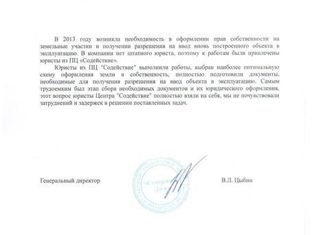 """ООО """"Северный дом"""" г. Архангельск"""