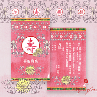 Watercolor Chinese style element invitation design
