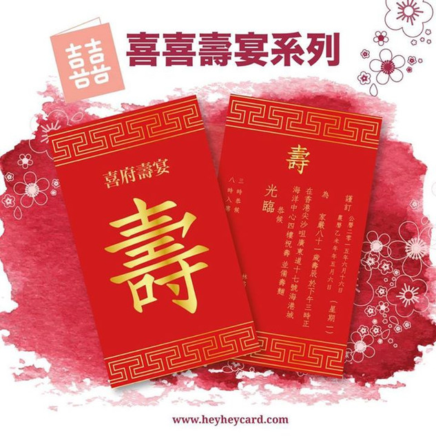 Red party invitation set