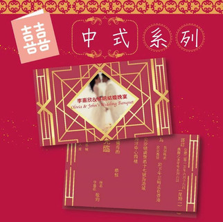 Elegant chinese double happiness invitation set