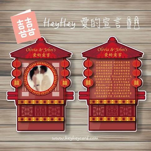 Chinese style wedding die-cut print