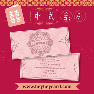 Elegant invitation set