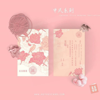 Baby Pink flower invitation set