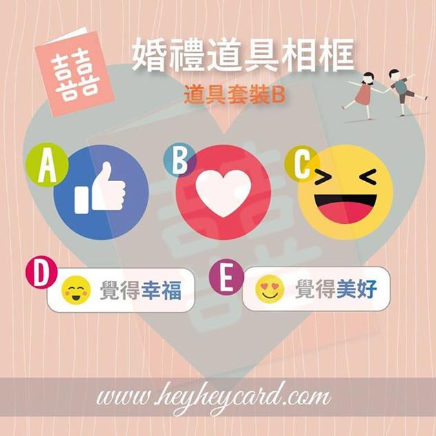 Emoji pops set B