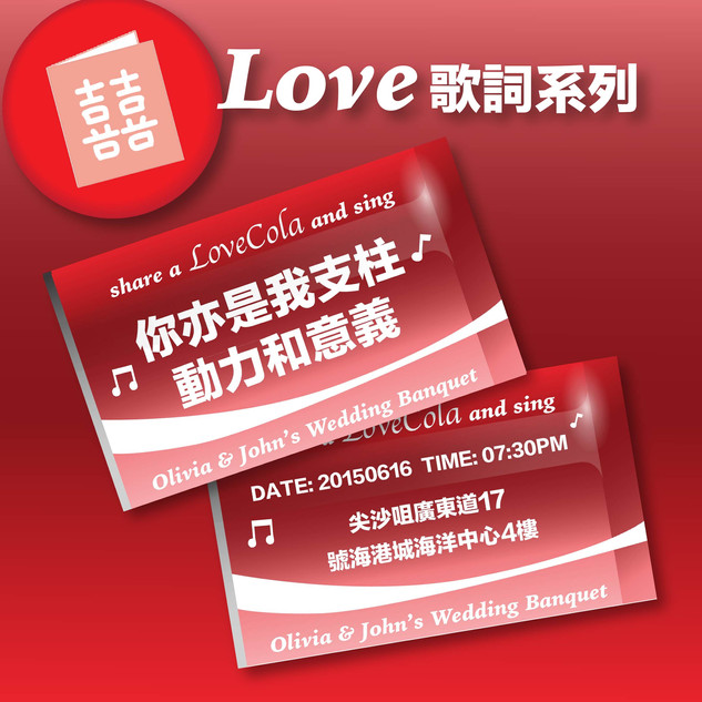 Love cola invitation set