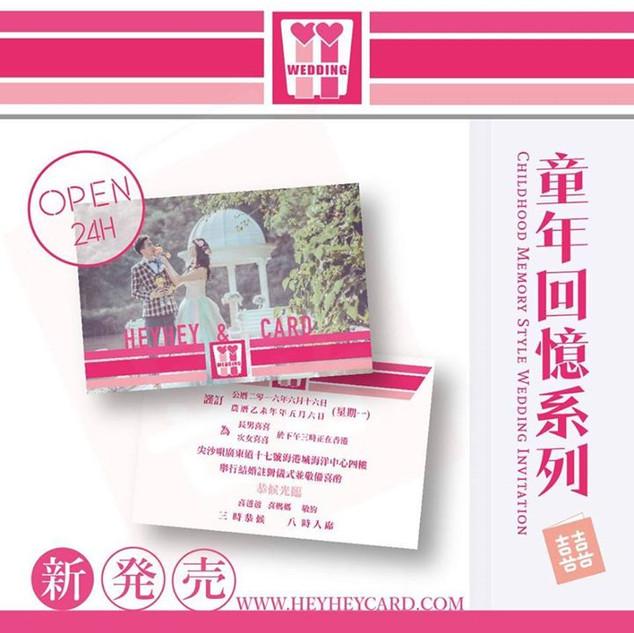 Fun wedding invitation set