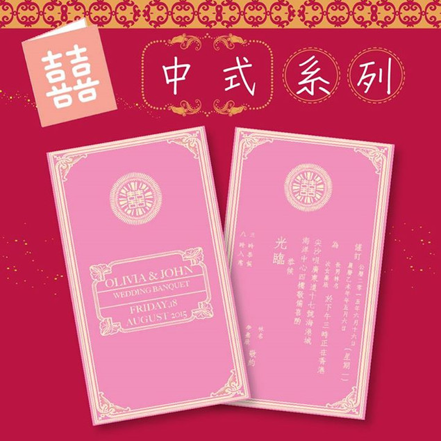Pink chinese double happiness invitation set