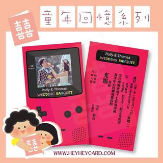 Gameboy wedding invitation set