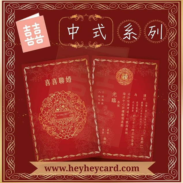 Simple chinese double happiness invitation set