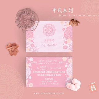 Baby Pink flower invitation set