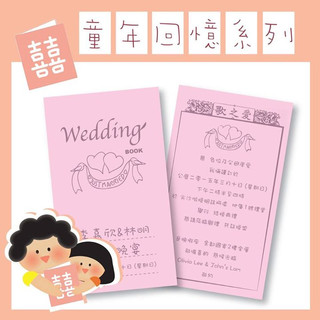 Student handbook wedding invitatoin set