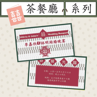 Hong Kong traditional pattern invitation set