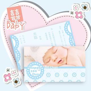 Baby blue invitation set