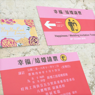 Hong Kong love ticket invitation set