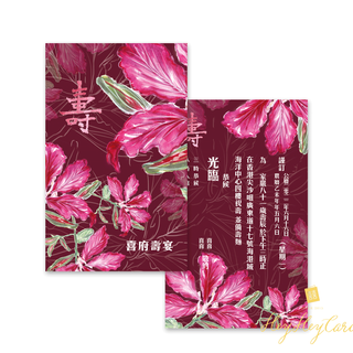 Watercolor Chinese flowers style element invitation design