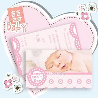 Baby pink invitation set