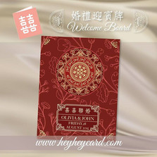 Chinese style maroon red print board
