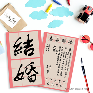 Chinese calligraphy wedding invitation set
