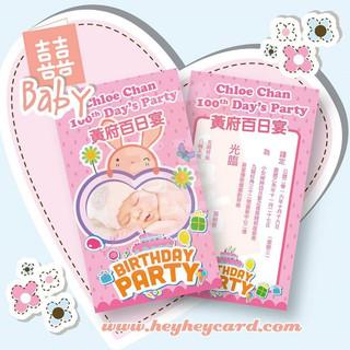 Pink bunny invitation set