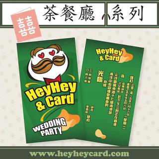 Wedding party chips invitation set