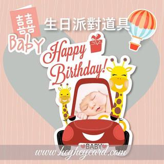 Baby birthday party pops