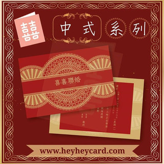 Chinese double happiness invitation set
