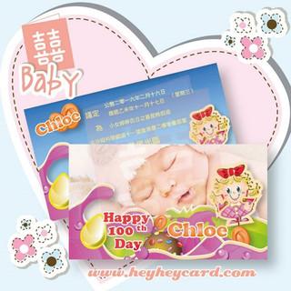 Candy gmae invitation set