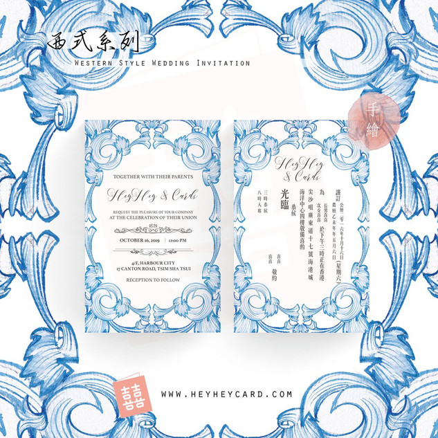HeyHey Hand painted pattern invitation suite