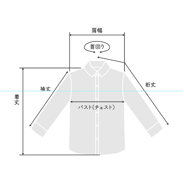 シャツ採寸.png